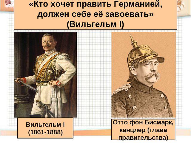 «Кто хочет править Германией, должен себе её завоевать» (Вильгельм I) Вильгел...