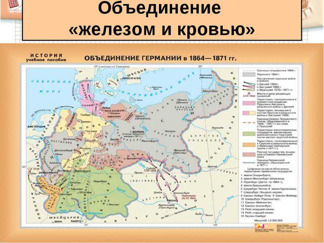 1864 г. – Пруссия и Австрия начинают войну против Дании (присоединение Шлезви...