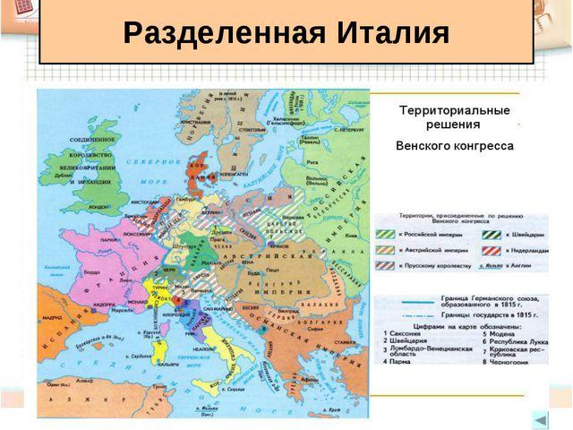 Разделенная Италия Венский конгресс Италия = 8 королевств и герцогств Ломбард...