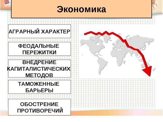 Экономика АГРАРНЫЙ ХАРАКТЕР ФЕОДАЛЬНЫЕ ПЕРЕЖИТКИ ВНЕДРЕНИЕ КАПИТАЛИСТИЧЕСКИХ...