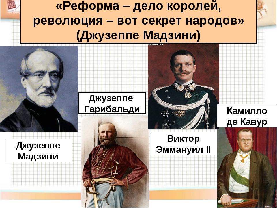 «Реформа – дело королей, революция – вот секрет народов» (Джузеппе Мадзини) Д...