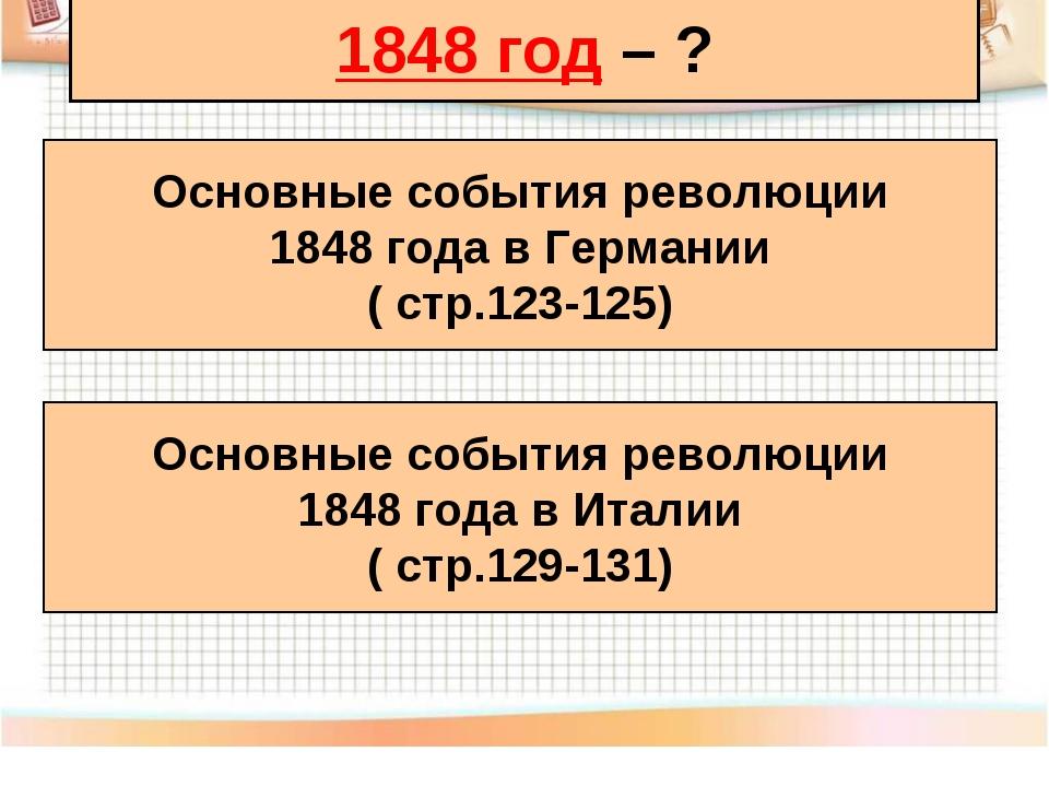 1848 год – ? Основные события революции 1848 года в Германии ( стр.123-125) О...