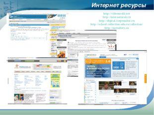 Интернет ресурсы http://videouroki.net http://interneturok.ru http://digital.
