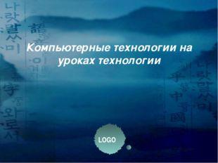 Компьютерные технологии на уроках технологии Company Logo LOGO