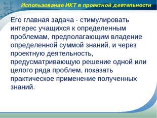 Использование ИКТ в проектной деятельности Его главная задача - стимулироват