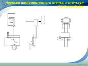 Чертежи шиномонтажного станка, используя ПО PowerPoint Company Logo Company L