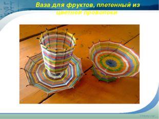 Ваза для фруктов, плетенный из цветной проволоки Company Logo Company Logo