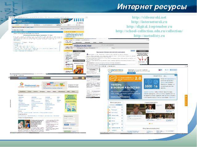 Интернет ресурсы http://videouroki.net http://interneturok.ru http://digital....