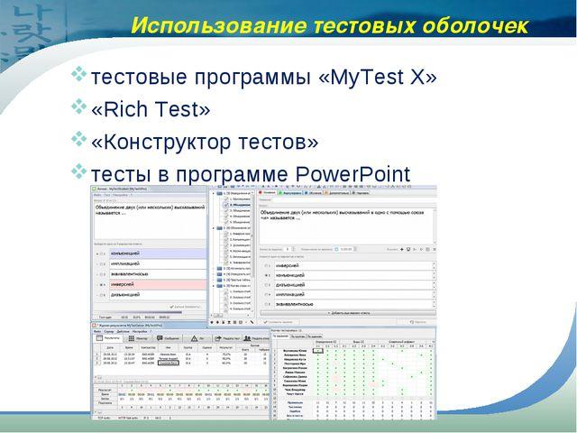 Использование тестовых оболочек тестовые программы «MyTest X» «Rich Test» «Ко...