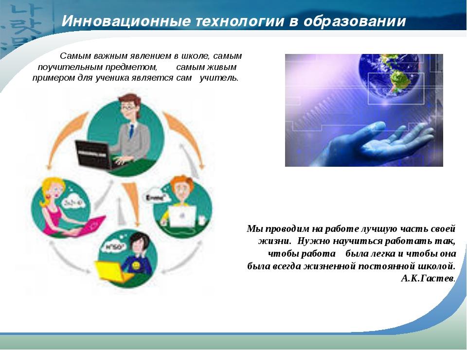 Инновационные технологии в образовании Самым важным явлением в школе, самым п...