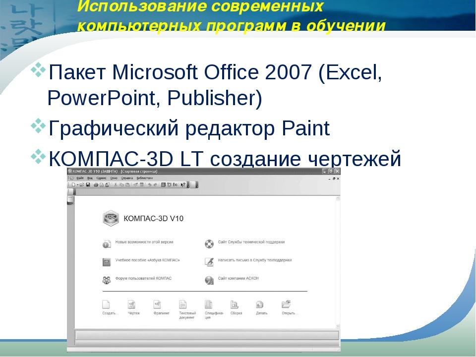 Использование современных компьютерных программ в обучении Пакет Microsoft Of...