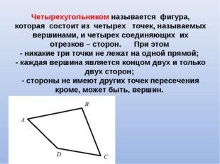 Четырехугольником называется фигура, которая состоит из четырех точек, назыв