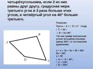 Найти углы выпуклого четырёхугольника, если 2 из них равны друг другу, градус