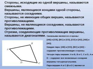 Смежными являются стороны: [AB] и [CB], [BC] и [CD], [CD] и [AD], [AB] и [AD]