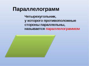 Параллелограмм Четырехугольник, у которого противоположные стороны параллельн