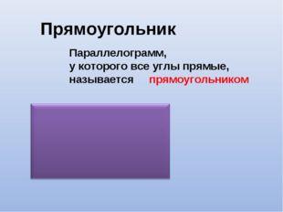 Прямоугольник Параллелограмм, у которого все углы прямые, называется прямоуго