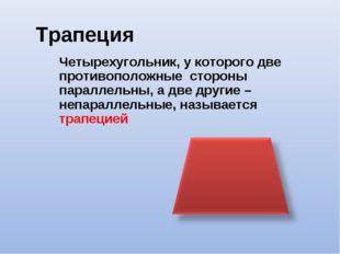 Трапеция Четырехугольник, у которого две противоположные стороны параллельны,