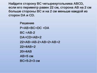 Найдите сторону ВС четырехугольника АВСD, если его периметр равен 22 см, стор