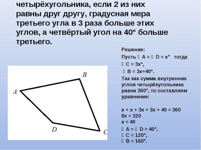 Найти углы выпуклого четырёхугольника, если 2 из них равны друг другу, градус...