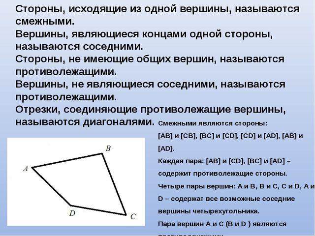 Смежными являются стороны: [AB] и [CB], [BC] и [CD], [CD] и [AD], [AB] и [AD]...