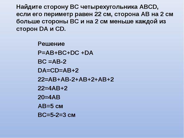 Найдите сторону ВС четырехугольника АВСD, если его периметр равен 22 см, стор...