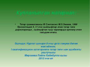 Кулланылган материал: Татар грамматикасы III Синтаксис М.З.Зәкиев, 1999 Презе
