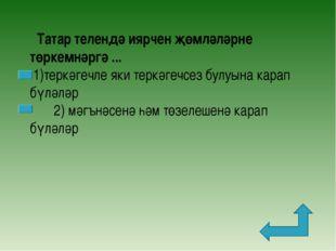 Татар телендә иярчен җөмләләрне төркемнәргә ... теркәгечле яки теркәгечсез б