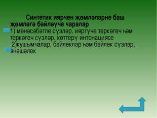 Синтетик иярчен җөмләләрне баш җөмләгә бәйләүче чаралар 1) мөнәсәбәтле сүзл