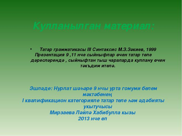 Кулланылган материал: Татар грамматикасы III Синтаксис М.З.Зәкиев, 1999 Презе...