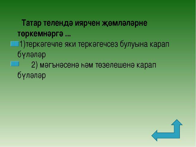 Татар телендә иярчен җөмләләрне төркемнәргә ... теркәгечле яки теркәгечсез б...