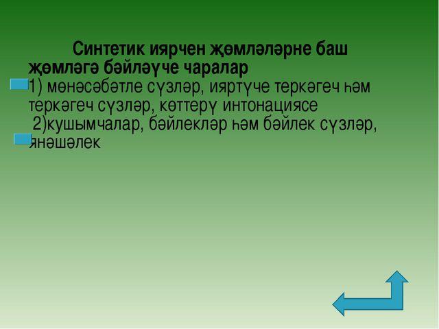Синтетик иярчен җөмләләрне баш җөмләгә бәйләүче чаралар 1) мөнәсәбәтле сүзл...