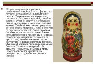 Основа композиции в росписи семёновской матрёшки – это фартук, на котором из