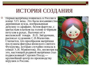 ИСТОРИЯ СОЗДАНИЯ Первая матрёшка появилась в России в конце XIX века. Это был