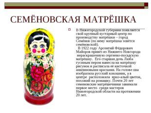 СЕМЁНОВСКАЯ МАТРЁШКА В Нижегородской губернии появляется свой крупный кустарн