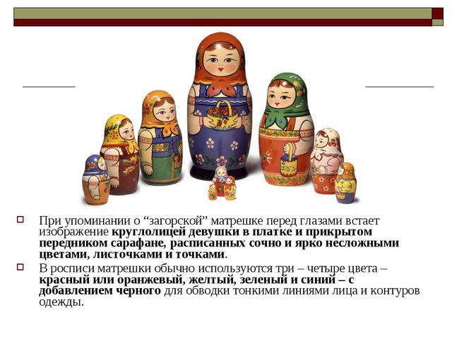 """При упоминании о """"загорской""""матрешкеперед глазами встает изображение кругло..."""