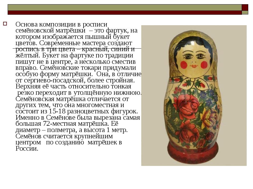Основа композиции в росписи семёновской матрёшки – это фартук, на котором из...