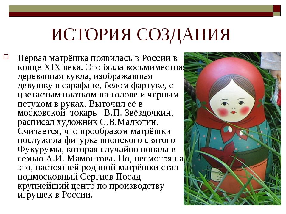 ИСТОРИЯ СОЗДАНИЯ Первая матрёшка появилась в России в конце XIX века. Это был...