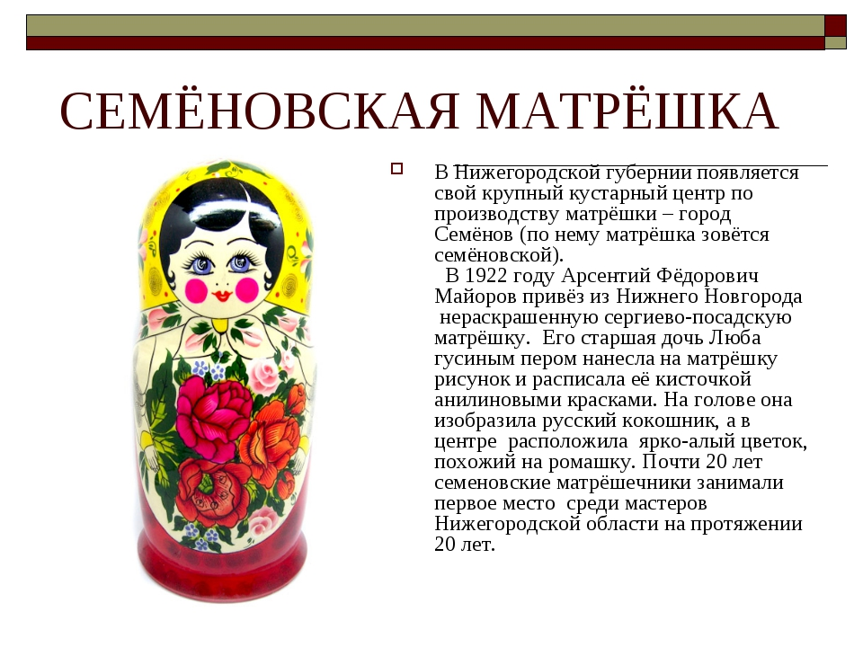 СЕМЁНОВСКАЯ МАТРЁШКА В Нижегородской губернии появляется свой крупный кустарн...