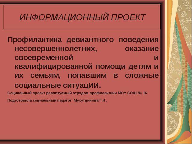 ИНФОРМАЦИОННЫЙ ПРОЕКТ Профилактика девиантного поведения несовершеннолетних,...