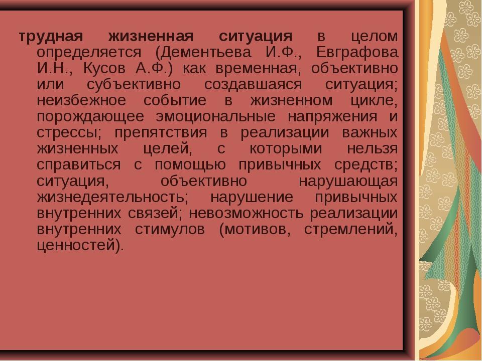трудная жизненная ситуация в целом определяется (Дементьева И.Ф., Евграфова И...