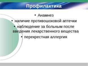 Профилактика Анамнез наличие противошоковой аптечки наблюдение за больным пос