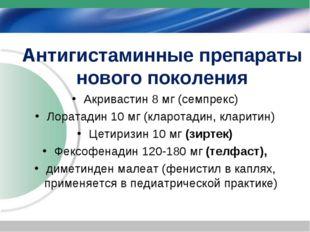 Антигистаминные препараты нового поколения Акривастин 8 мг (семпрекс) Лоратад