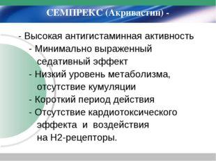 СЕМПРЕКС (Акривастин) - - Высокая антигистаминная активность - Минимально выр