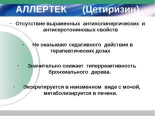 АЛЛЕРТЕК (Цетиризин) Отсутствие выраженных антихолинергических и антисеротони