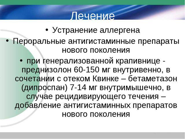 Лечение Устранение аллергена Пероральные антигистаминные препараты нового пок...