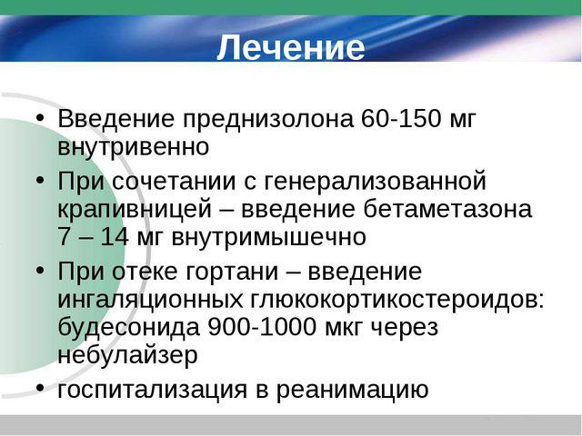 Лечение Введение преднизолона 60-150 мг внутривенно При сочетании с генерализ...