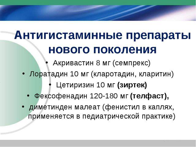 Антигистаминные препараты нового поколения Акривастин 8 мг (семпрекс) Лоратад...