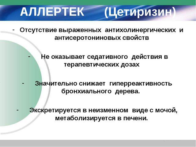 АЛЛЕРТЕК (Цетиризин) Отсутствие выраженных антихолинергических и антисеротони...