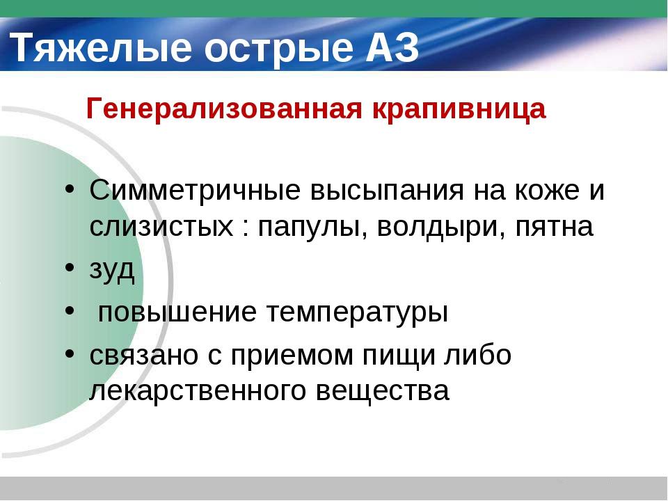 Генерализованная крапивница Симметричные высыпания на коже и слизистых : папу...