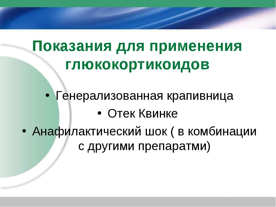 Показания для применения глюкокортикоидов Генерализованная крапивница Отек Кв...
